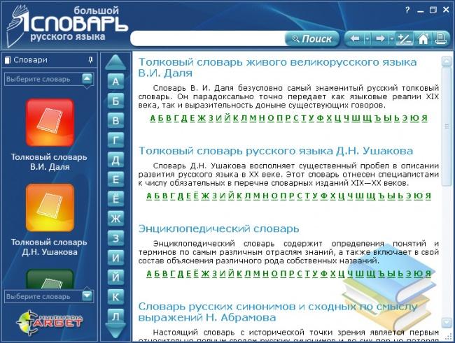 Фотошоп на русском языке/Photoshp CS 8.0 rus + crack. Большой толковый сло