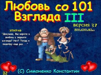 Любовь со 101 взгляда 3.7