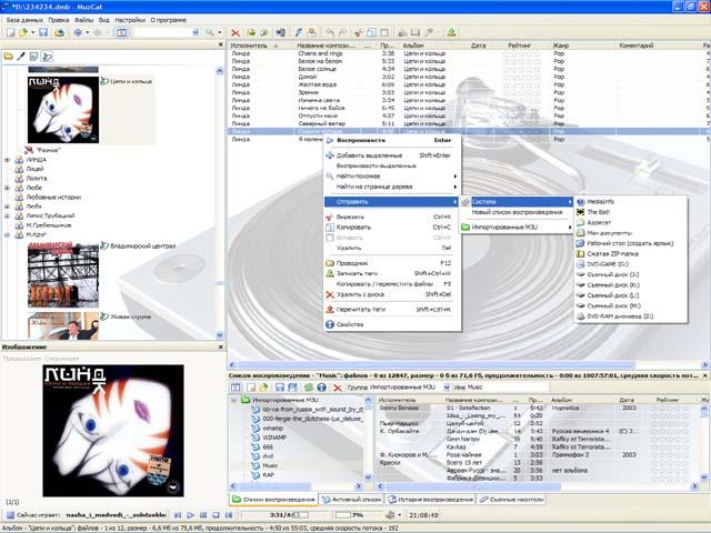 MuzCat  2.1 beta 3
