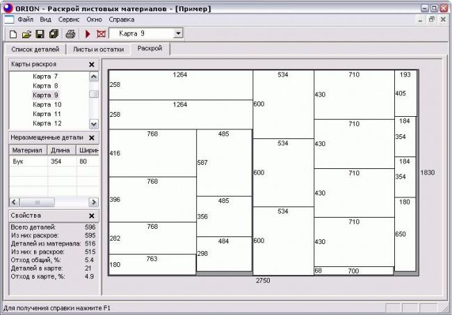 ORION - Раскрой листовых материалов 2.61
