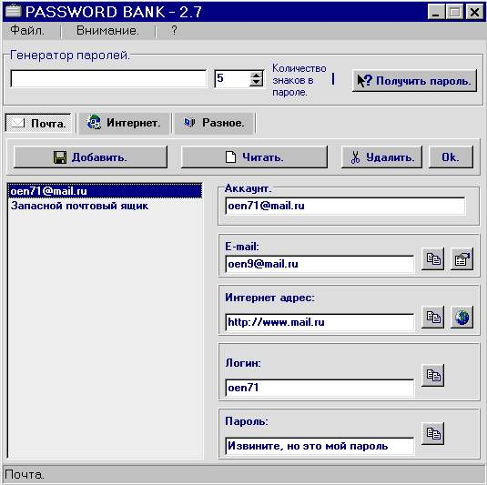Password Bank 2.9