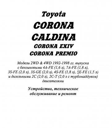 по руководство тойота экслуатации 1993 корона скачать