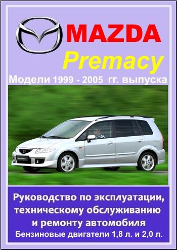 Mazda premacy 1999 - 2005 гг